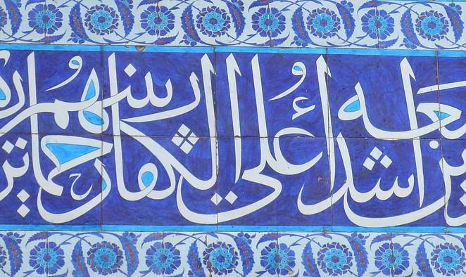 Arabische tekst