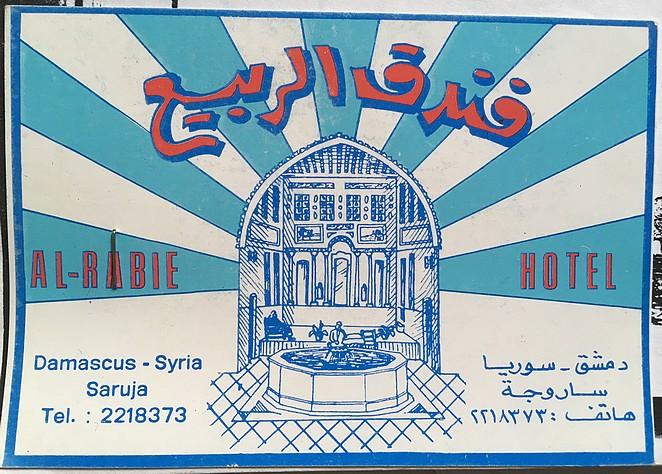 al-rabie-damascus